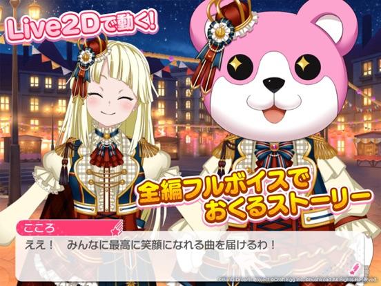 バンドリ! ガールズバンドパーティ!のおすすめ画像4