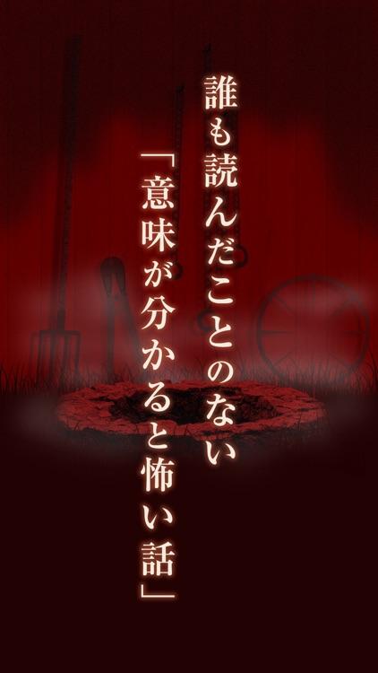 Akaido -Original Scary story-