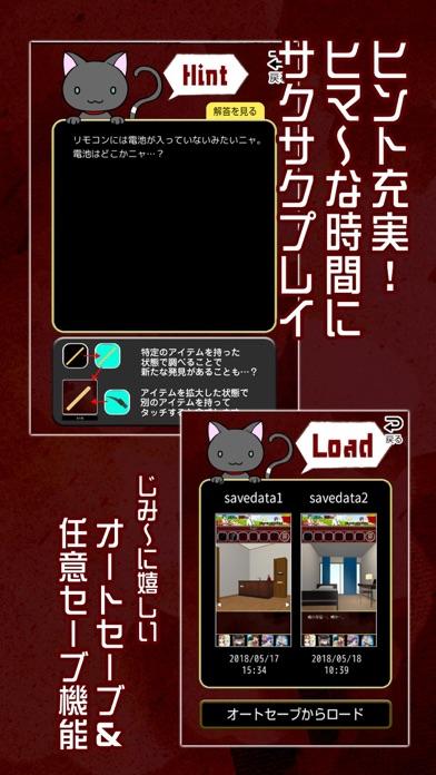 【脱出ゲーム】アプリからの脱出紹介画像4