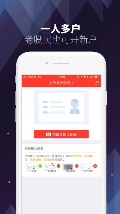恒泰自助开户-股票开户软件 screenshot three
