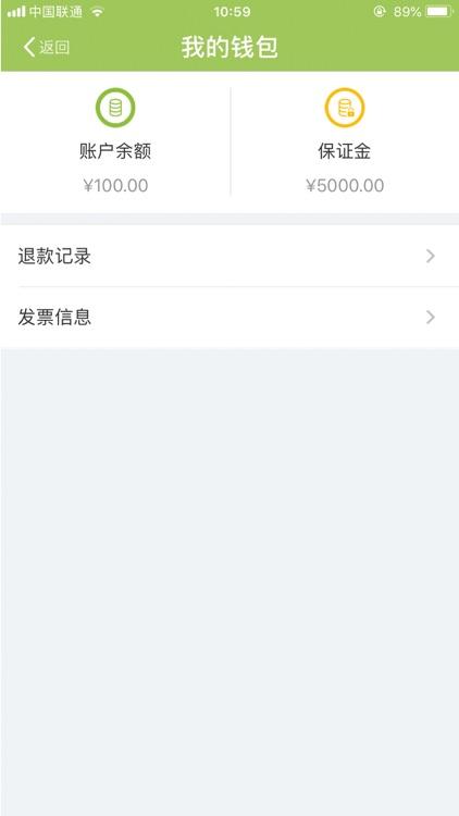 驿出行共享汽车 screenshot-3