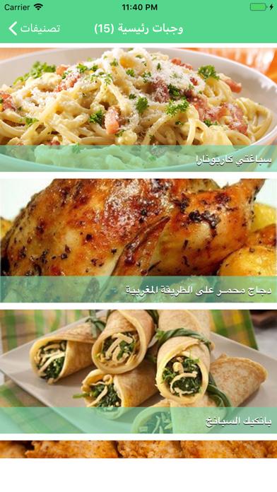 المطبخ العربي : وصفات الطبخ screenshot 2