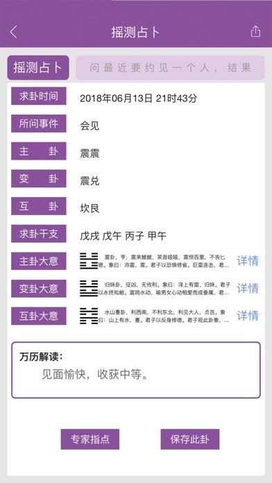 万历 - 专属定制 app image