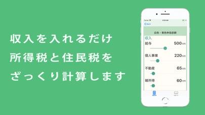 Seeder 青色申告/白色申告の税額比較アプリスクリーンショット2