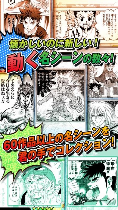 週刊少年ジャンプ オレコレクション! screenshot1