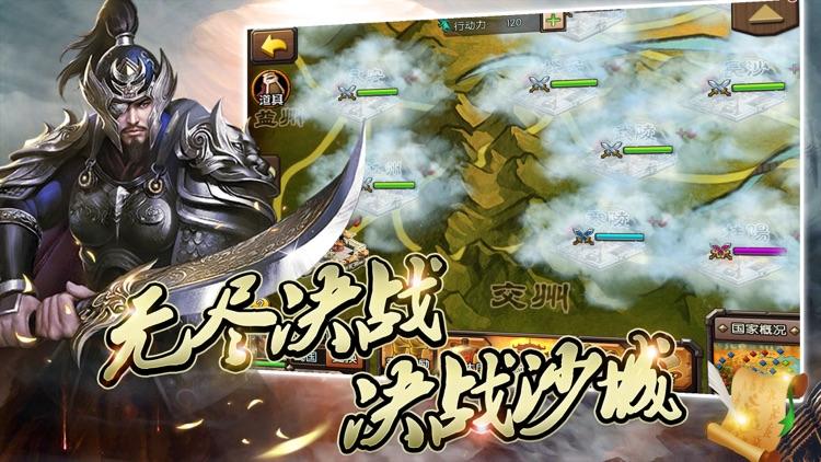 三分天下:策略三国志·国战游戏 screenshot-4