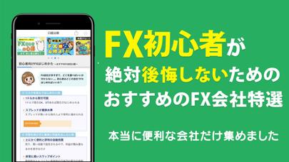 FX初心者ガイド-デモトレードで投資練習できるアプリ-のスクリーンショット5