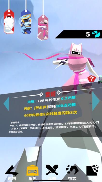 刃心(Bladeheart Ninja) screenshot-0