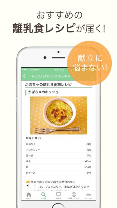 育児・子育て・離乳食アプリ ninaru babyのおすすめ画像8