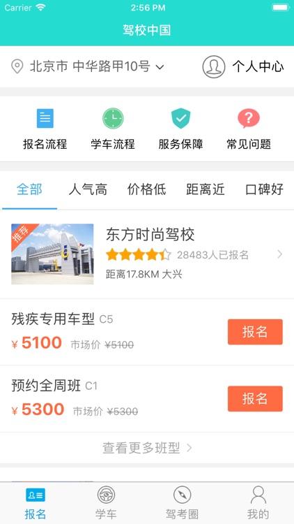驾校中国-2018保过版 screenshot-3