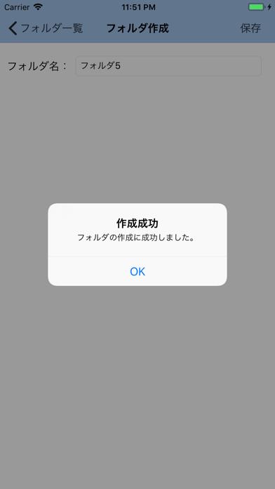 メモるんちょのスクリーンショット5