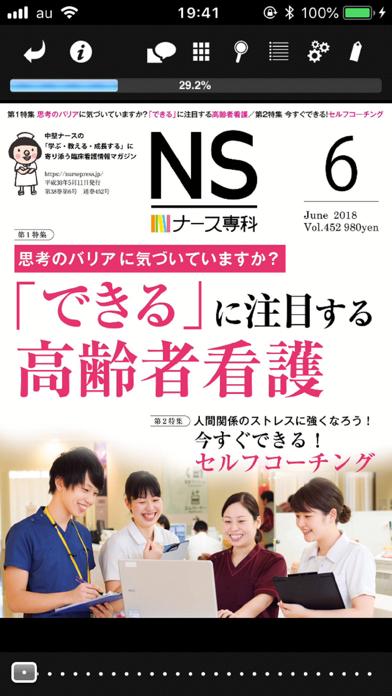 月刊「ナース専科」のおすすめ画像3