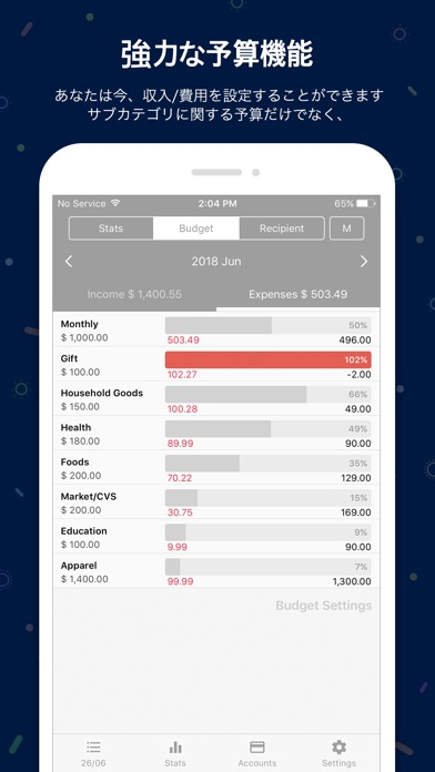 らくな家計簿 Next (+PC家計簿)スクリーンショット6