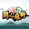 中国开心麻将