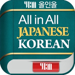 YBM 올인올 일한 사전 - JpKo DIC