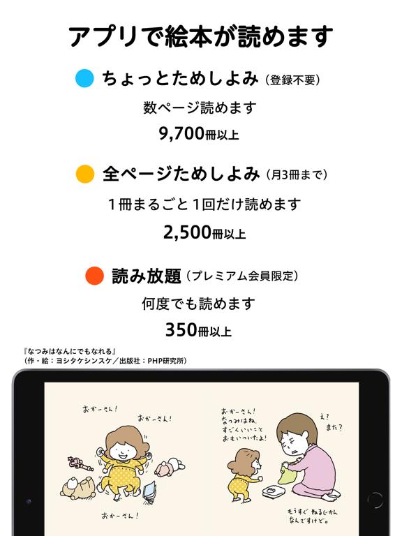 絵本ナビ 絵本アプリ :市販の絵本が読める選べるのおすすめ画像2
