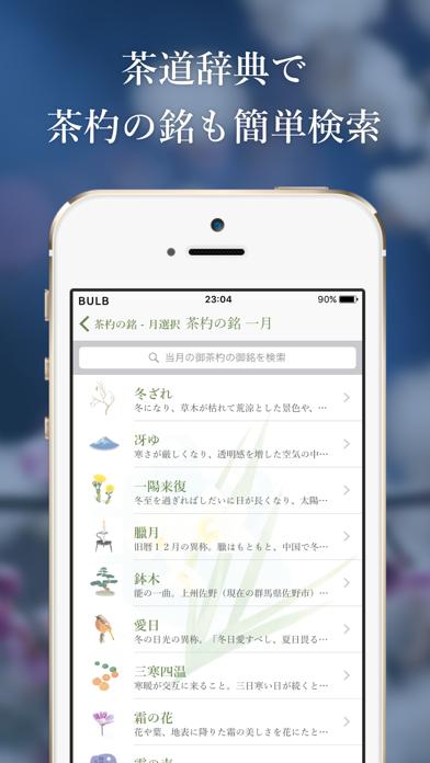 MatchaNote - 茶道お稽古支援アプリのおすすめ画像3