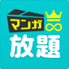 マンガ放題 ㊙人気マンガ読み放題の漫画アプリ