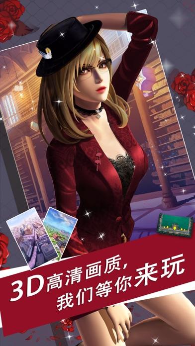 魔女之恋 screenshot two