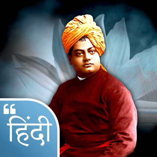 Swami Vivekananda Quotes Hindi