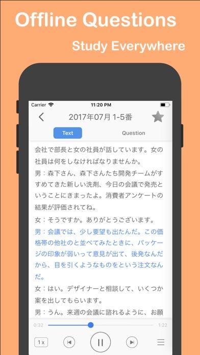 Screenshot for JLPT N1 Listening 2018 Version in Belgium App Store