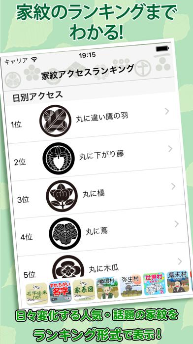 家紋 日本No.1 8,000種以上のデータのおすすめ画像4