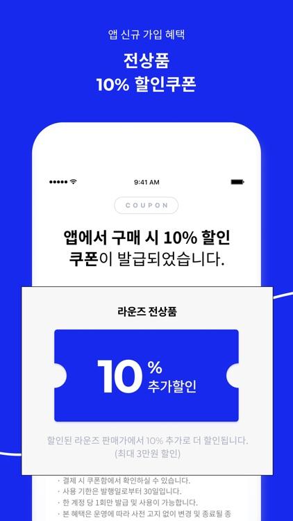 라운즈 - 실시간 가상피팅 안경/선글라스 쇼핑앱 screenshot-5