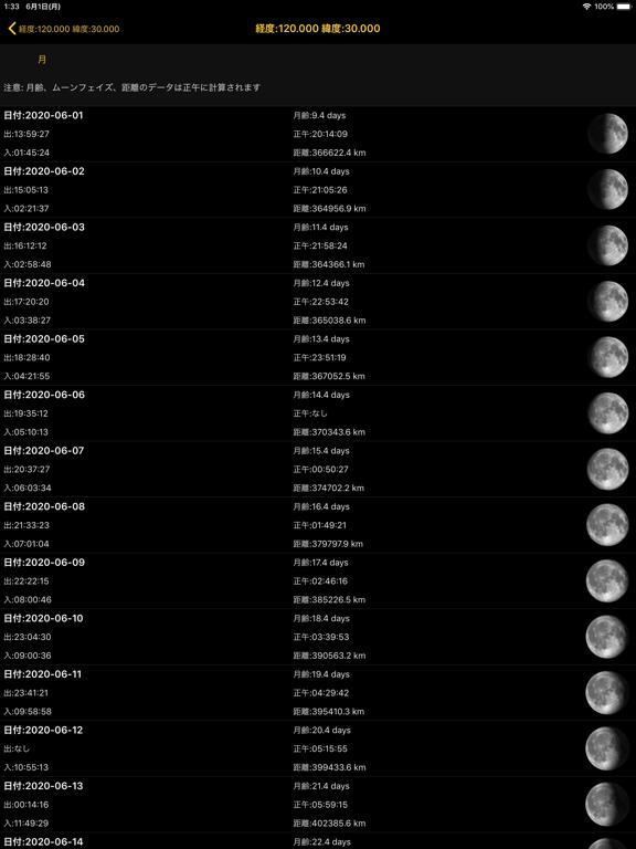太陽と月の計算のおすすめ画像5