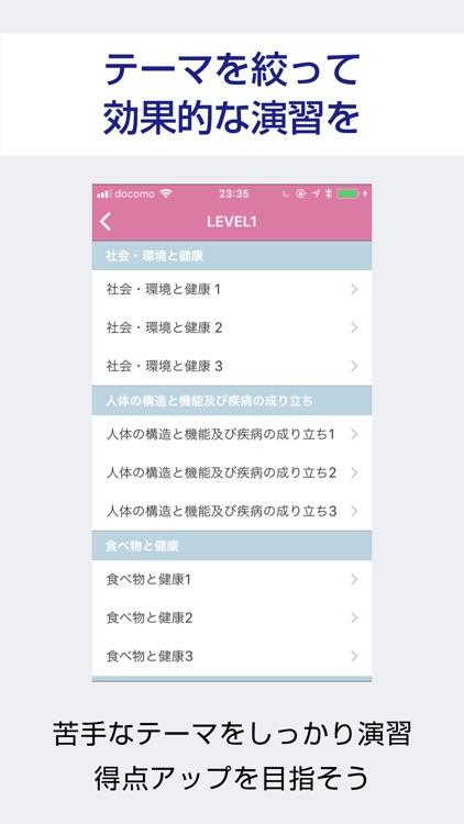 管理栄養士  過去試験対策 問題集 screenshot-4