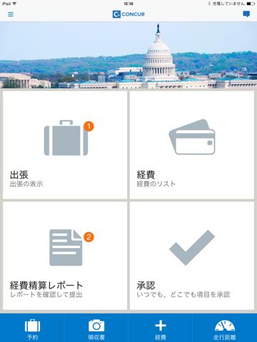 SAP Concurのおすすめ画像1