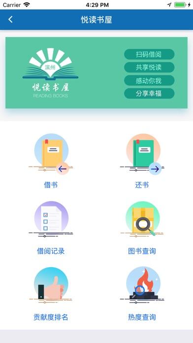 eID+智慧开发区 screenshot #5