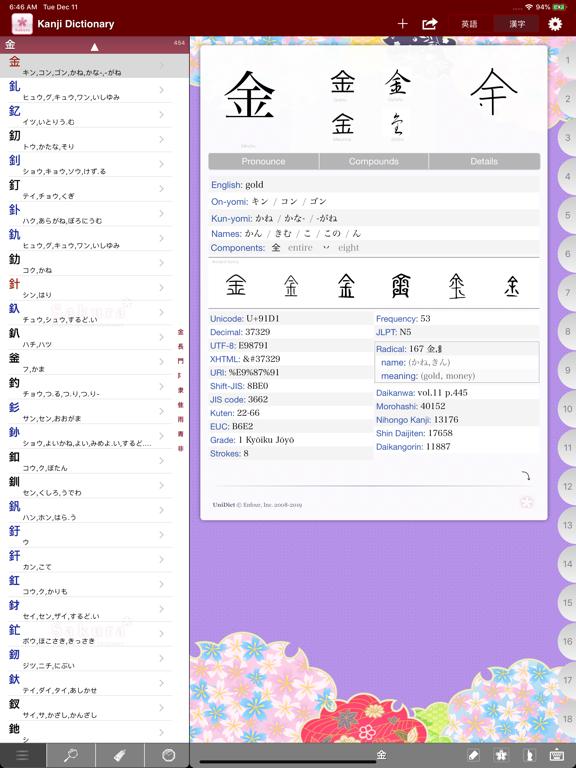 桜英和和英辞典のおすすめ画像6