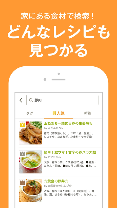クックパッド -No.1料理レシピ検索アプリ ScreenShot1