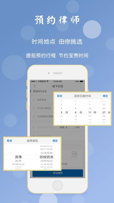 法桥-即时专业的在线律师咨询平台 Screenshot