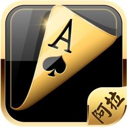 阿拉斗牌:多种新玩法上线