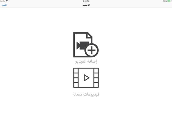 تقطيع الفيديو بسهولة واحترافية screenshot 5