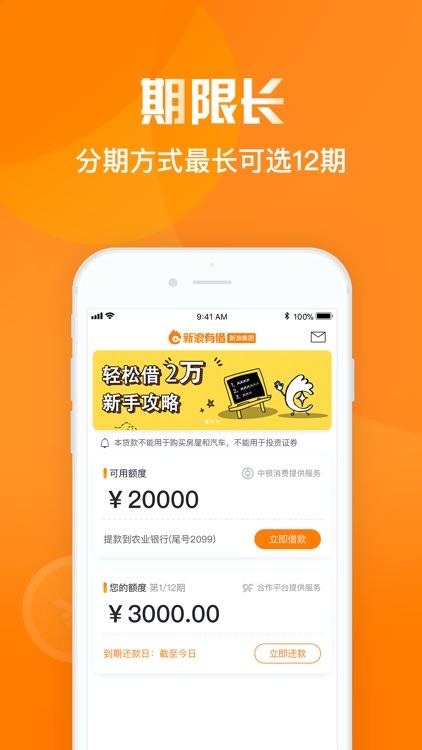 新浪有借 - 小额手机信用借贷款app screenshot-3
