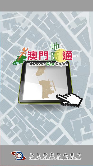 澳門地圖通 Macau GeoGuide