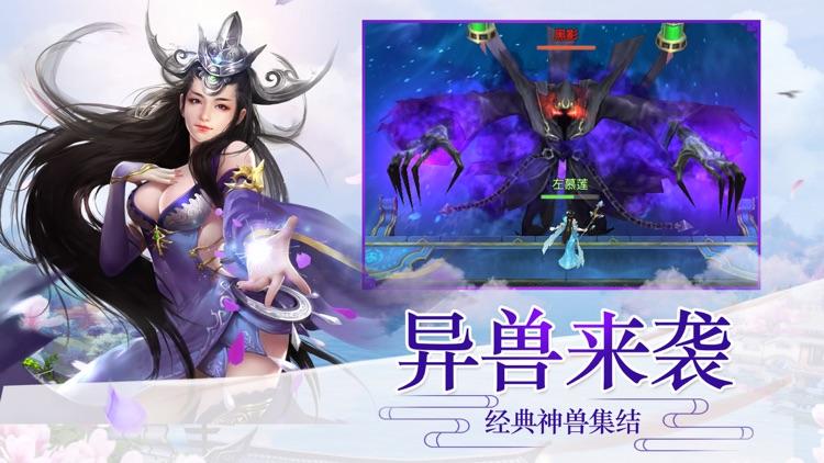 苍穹诀-玄幻小说改编手游 screenshot-4