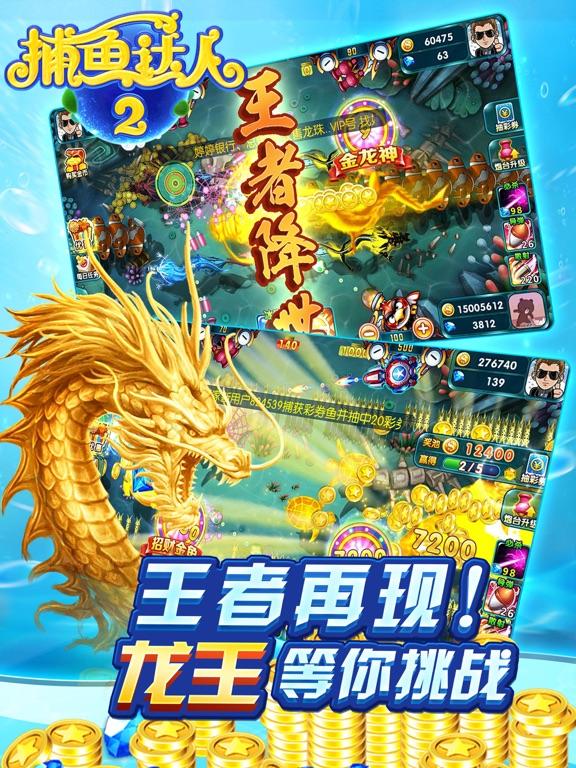 【极速更新】捕鱼达人2