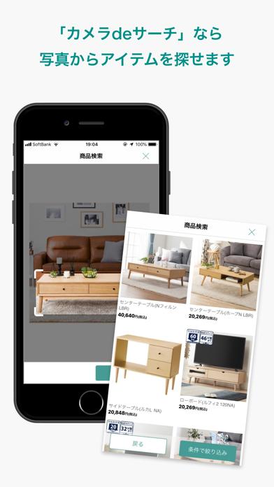 ニトリアプリ 家具・インテリアの欲しいが見つかる!のおすすめ画像3