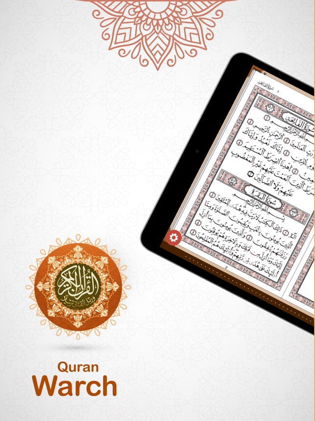 quran mp3 riwayat warch gratuit