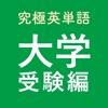究極英単語!大学受験編 - iPhoneアプリ
