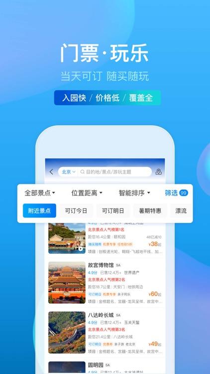 携程旅行-订酒店机票火车票 screenshot-4