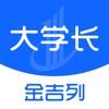 金吉列大学长-专业服务在线学习平台