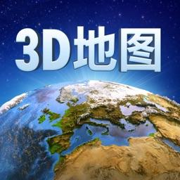 3D世界街景地图:全球高清VR实时实况街景