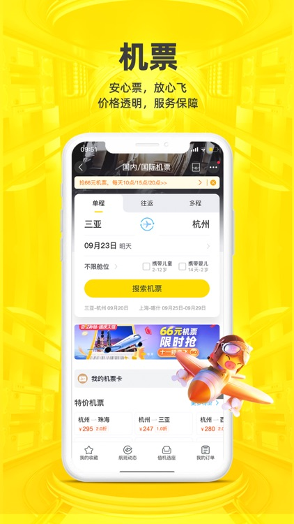 飞猪旅行-机票酒店火车票轻松预订 screenshot-3