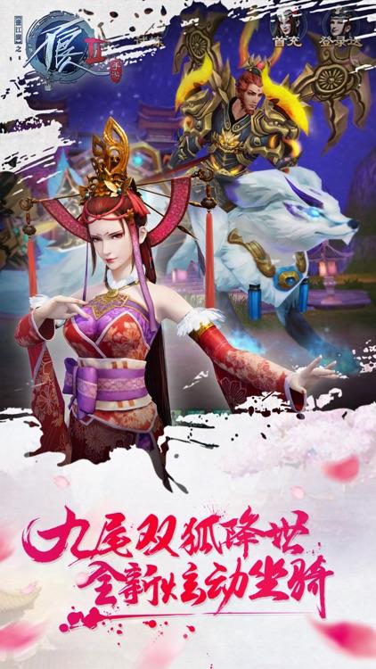 不良人2-幻音秘境 screenshot-3
