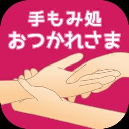 手もみ処  おつかれさま 公式アプリ
