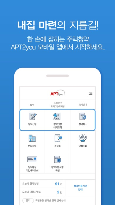 APT2you for Windows